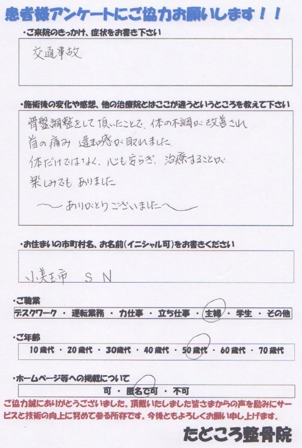 小美玉市SN.jpeg