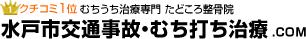 水戸市交通事故・むち打ち治療.com