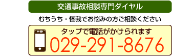 交通事故相談専門ダイヤル:029-291-8676