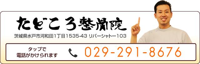 たどころ整骨院。茨城県水戸市河和田1丁目1536-43リバーシャトー103.電話:029-231-8676