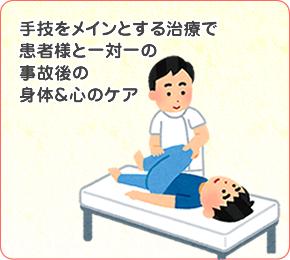 主義をメインとする治療で患者様と一対一の事故後の身体&心のケア