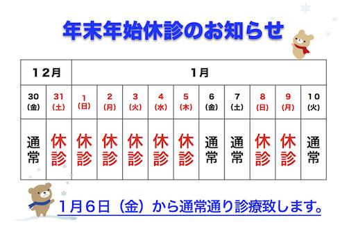 2016-2017年末年始の休診情報.jpg